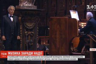 Андреа Бочеллі заспівав під акомпанемент органу у порожньому соборі Дуомо