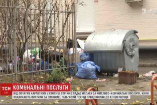 Несплата рахунків на карантині: у Києві комунальники закликали містян заплатити за послуги