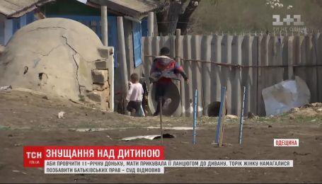 Издевательство над ребенком: в Одесской области мать приковала дочку цепью к дивану