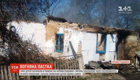 У Кіровоградській області під час пожежі загинули троє дітей