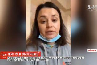 Украинцы, которых накануне эвакуировали из ОАЭ, жалуются на условия обсервации в санатории