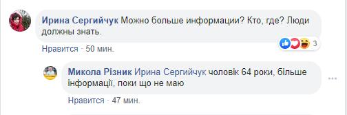 Микола Різник, пацієнт в Опішні