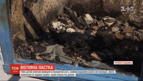 В Кировоградской области трое детей сгорели заживо в доме, когда мама пошла за дровами