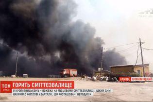 В Кропивницком пылает местная свалка, едкий дым накрывает жилые кварталы