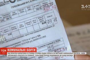 У Києві комунальники закликали містян заплатити за комунальні послуги