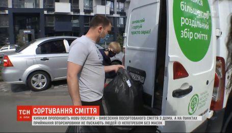 Киянам пропонують нову послугу на карантині - вивіз посортованого сміття з дому