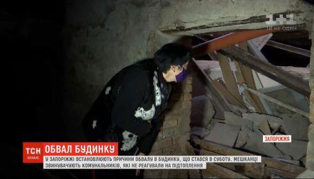 Мешканці обваленого будинку у Запоріжжі звинувачують комунальників, які не реагували на підтоплення