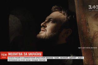 Дзидзьо вместе с молодежным симфоническим оркестром исполнил молитву за Украину