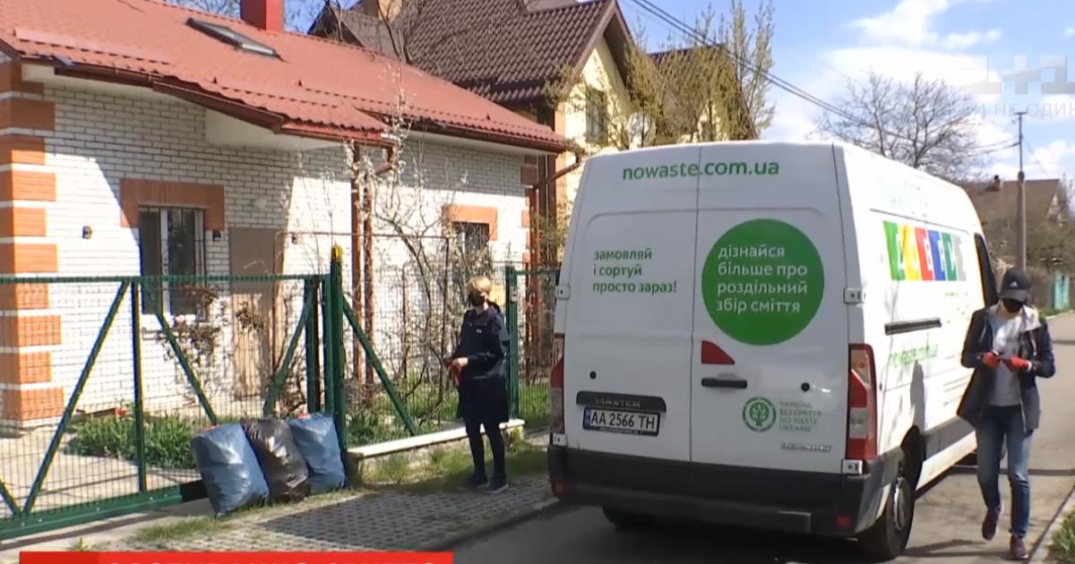 Нова послуга на карантині: у Києві можна викликати кур'єра, який забере відсортоване сміття