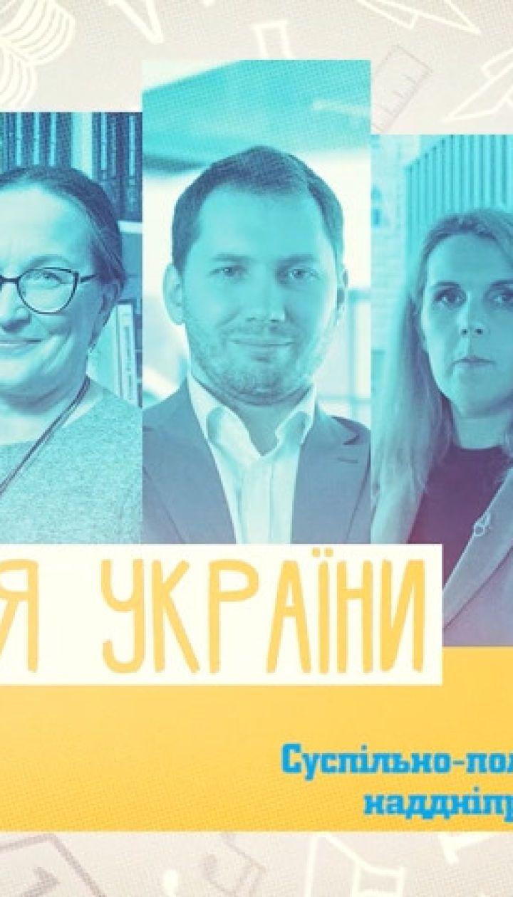 9 класс. История Украины. Общественно-политическая жизнь Поднепровской Украины. 2 неделя, вт