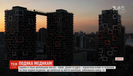 Подяка лікарям: одразу у трьох українських містах будівлі засяяли білим та червоним