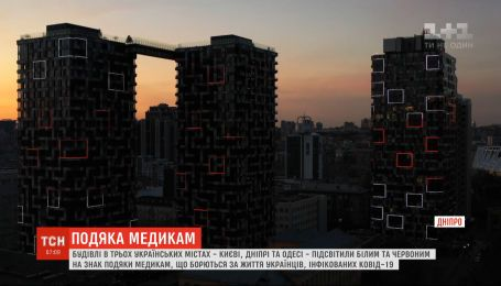Благодарность врачам: сразу в трех украинских городах здания засияли белым и красным