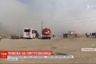 В Кропивницком продолжается ликвидация пожара на свалке