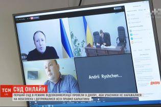 Первый в Украине суд в режиме онлайн состоялся в Днепре