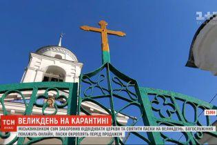 В Сумах запретили посещать церкви и святить куличи на Пасху