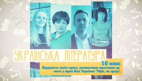10 класс. Украинская литература. Преданность своим мечтам, настойчивое стремление к цели в стихотворении Леси Украинки «Мріє, не зрадь». 2 неделя, вт