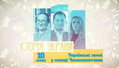 10 класс. История Украины. Украинские земли в составе Чехословакии. 2 неделя, вт