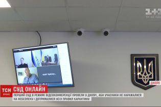 У Дніпрі вперше провели засідання суду у режимі відеоконференції