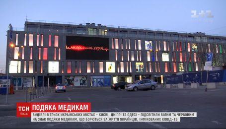 Здания в Украине подсветили белыми и красными цветами в знак благодарности медикам