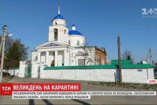 Поход украинцев в церковь на Пасху может разрушить все наработки медиков и чиновников