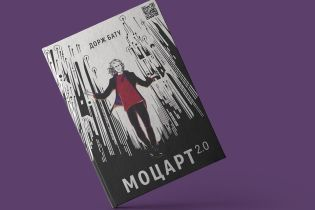 """Вийде нова книжка """"Моцарт 2.0"""" Доржа Бату"""