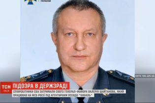 Государственная измена СБУ задержала генерал-майора, который работал на ФСБ России