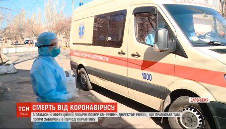 В Запорожье от осложнений коронавируса умер директор рынка