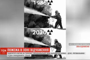 Пожежу уЧорнобильськійзоні вдалося локалізувати-ДСНС