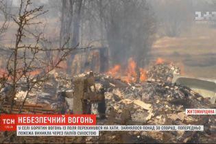 Через спалювання сухостою в селі Борятин піднялася велика пожежа - знищено більше десятка будинків