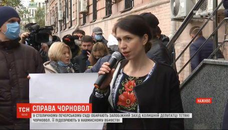 Справа Чорновол: підозрювану у вбивстві ексдепутатку викликали до Печерського суду