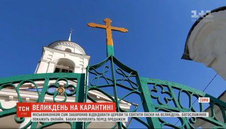 Свято вдома: Віктор Ляшко закликає українців не відвідувати церкву на Великдень