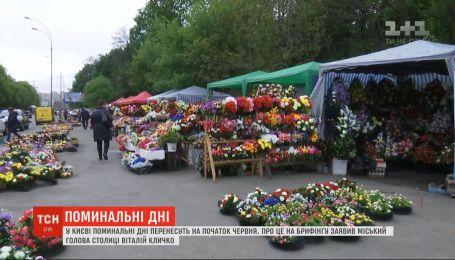У Києві поминальні дні перенесуть на початок червня – Віталій Кличко