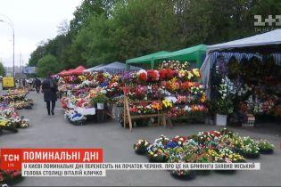 В Киеве поминальные дни перенесут на начало июня - Виталий Кличко