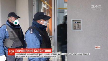 У Львівській області суд виписав штраф чоловіку, який не дотримався ізоляції