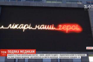 Червоно-білі будівлі: у трьох українських містах символічно подякували лікарям