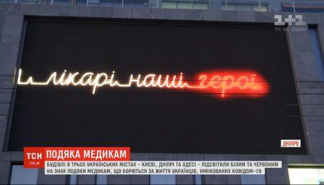 Красно-белые здания: в трех украинских городах символически поблагодарили врачей
