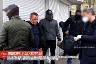 В рядах СБУ разоблачили генерал-предателя, который работал на ФСБ России