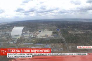Відкритого вогню на території Чорнобильської зони немає - ДСНС