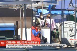 В Запорожье от осложнений коронавируса умер директор рынка, который работал несмотря на карантин