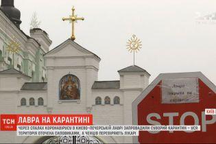 Из-за вспышки коронавируса в Киево-Печерской Лавре ввели строгий карнатин