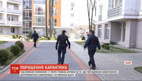 Суд выписал мужчине 17 тысяч гривен штрафа за нарушение карантина