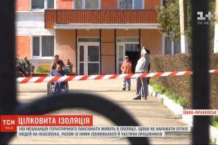 Жители пансионата в Ивано-Франковске уже три недели живут на полной изоляции