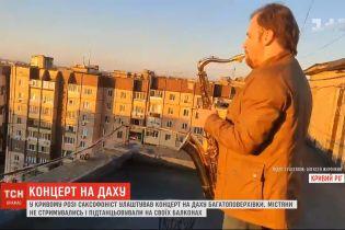 Саксофоніст влаштував концерт на даху багатоповерхівки у Кривому Розі