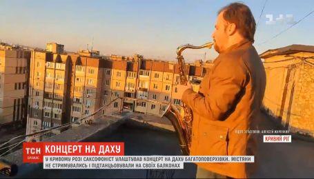 Саксофонист устроил концерт на крыше многоэтажки в Кривом Роге