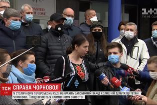 Справа Чорновол:суд не обрав запобіжний захід для ексдепутатки