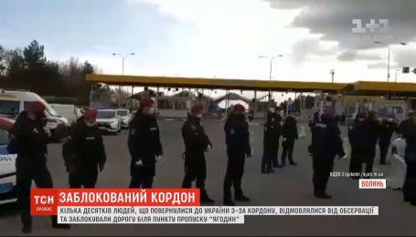 """Несколько десятков путешественников отказываются от обсервации на пропускном пункте """"Ягодин"""""""