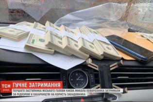 Гучне затримання: першого заступника очільника Києва піймали на хабарі