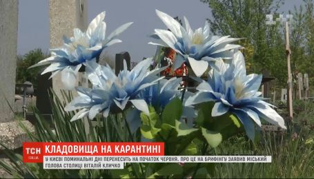 Решение мэра: из-за карантина в Киеве отменяются поминальные дни
