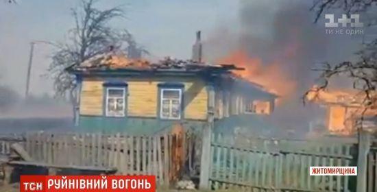 УЖитомирській області через підпал трави горять будинки селян