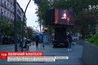В Мадриде установили портативные кинотеатры для просмотра фильмов на карантине